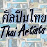 Thai Artists Page (FB)